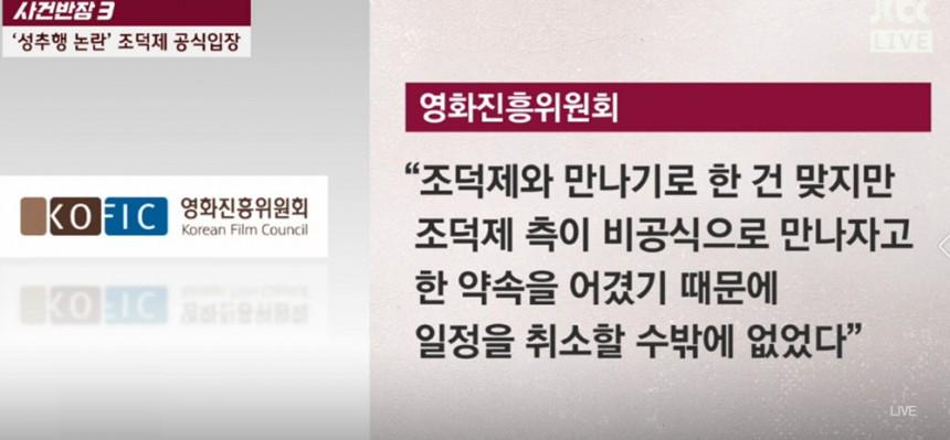 JTBC 사건반장/JTBC 사건반장 방송캡쳐