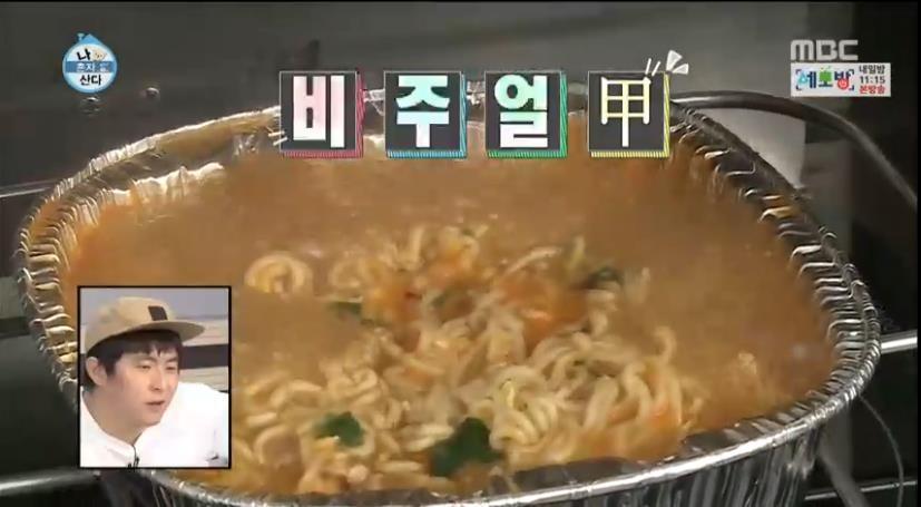 MBC '나혼자 산다' 방송캡처