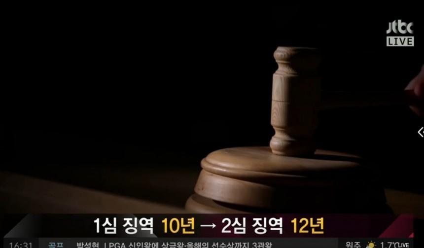 JTBC사건반장 방송캡쳐