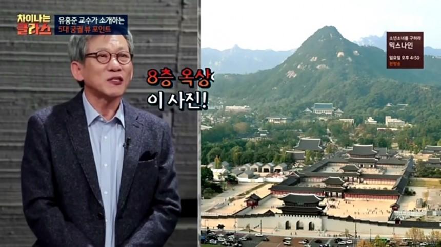 유홍준 교수 / JTBC '차이나는 클라스'