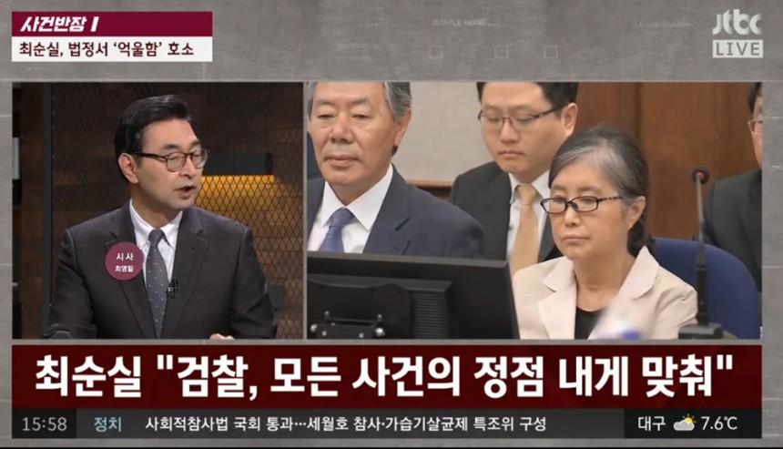 JTBC 사건반장 방송캡쳐