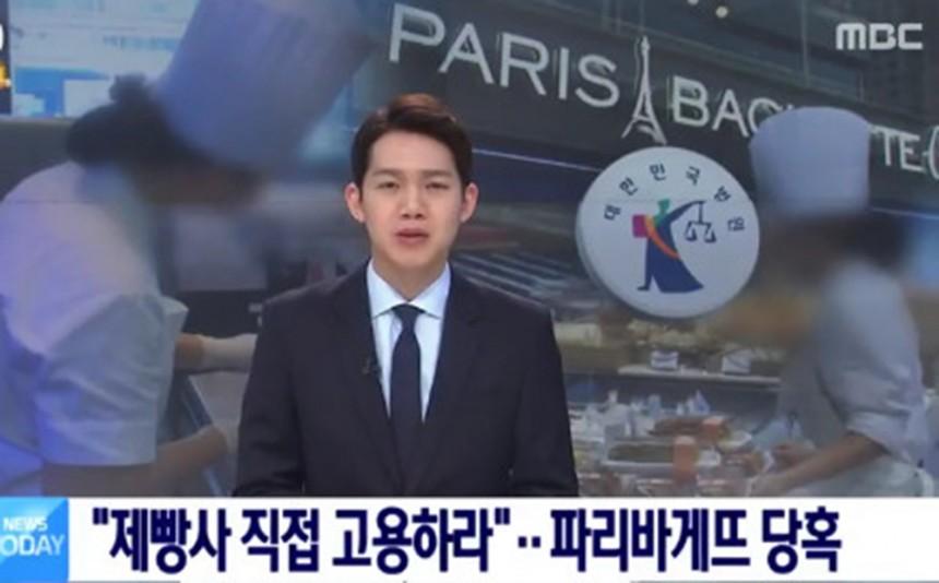 MBC뉴스 방송캡쳐