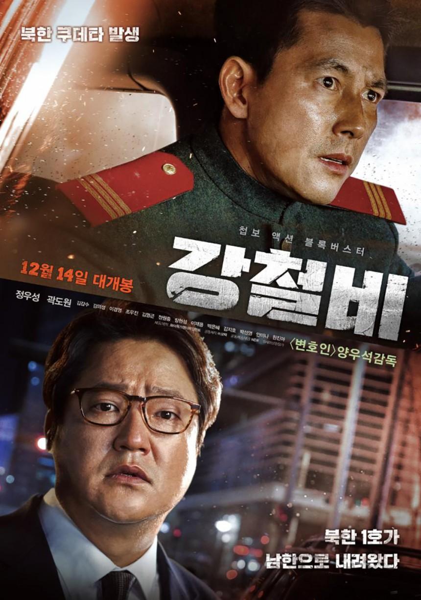 '강철비' 포스터