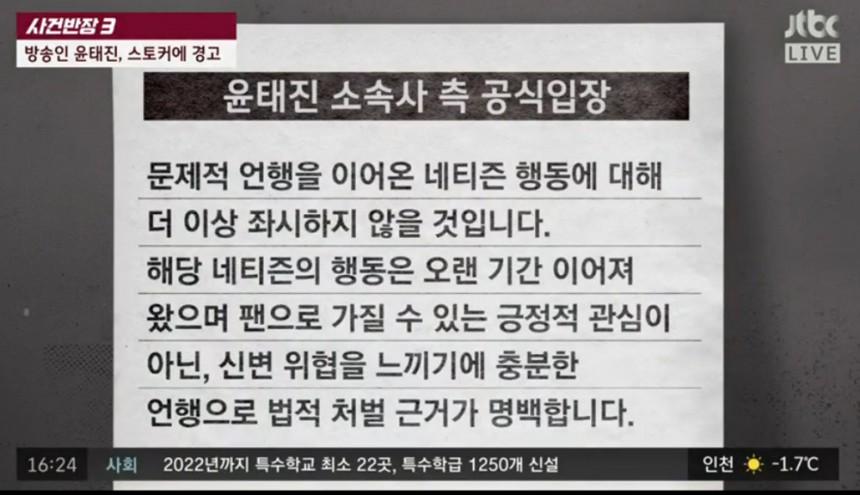JTBC '사건반장'방송캡쳐