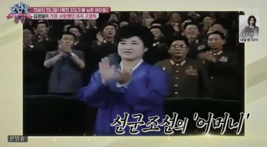 TV조선 '모란봉 클럽' 방송 캡처