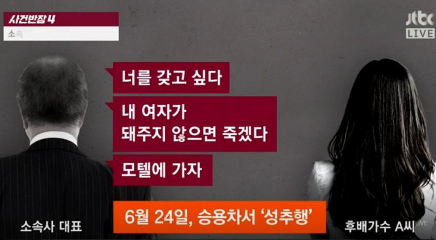 JTBC'사건반장' 방송캡쳐