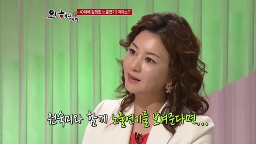 '오 해피데이' 김혜선 / JTBC '오 해피데이' 화면 캡처