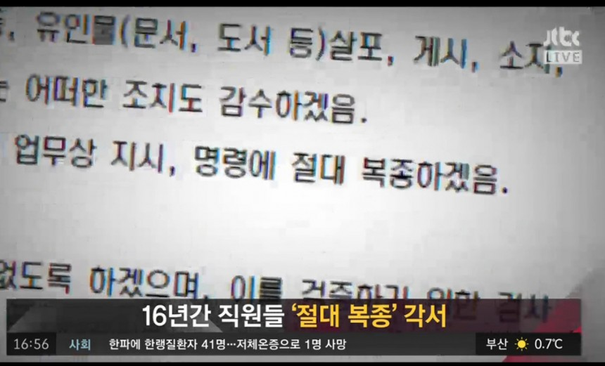JTBC '사건반장' 방송캡쳐