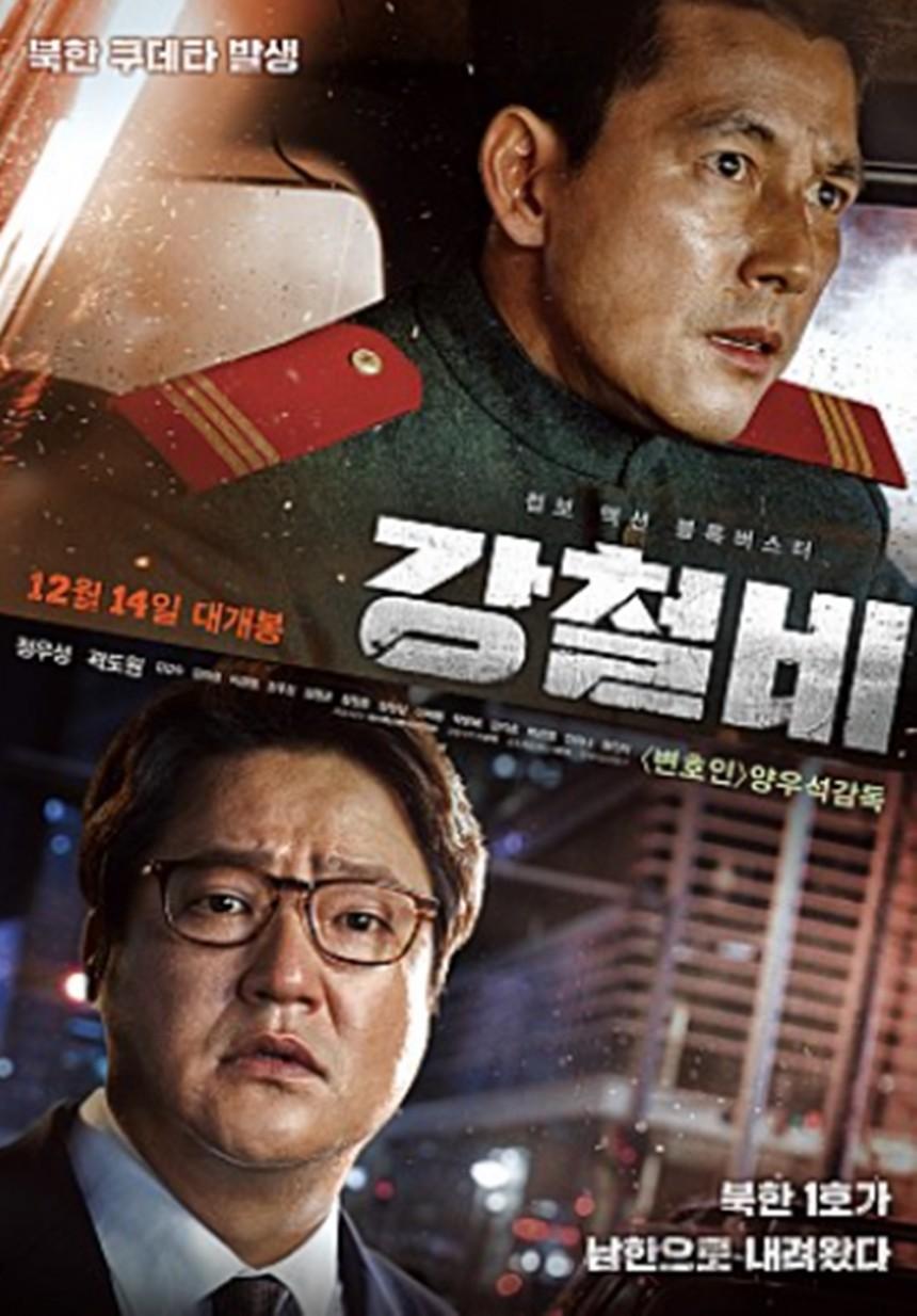 영화 강철비 / 강철비 포스터