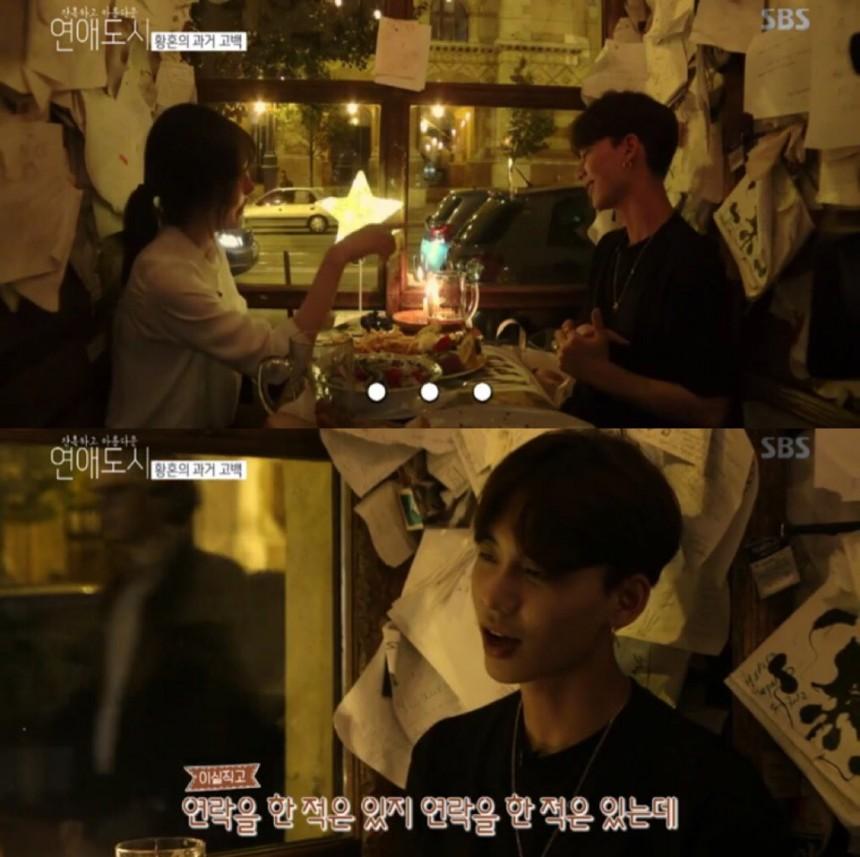 SBS '연애도시' 방송화면 캡처