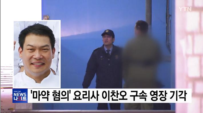 이찬호 / YTN 방송 캡처