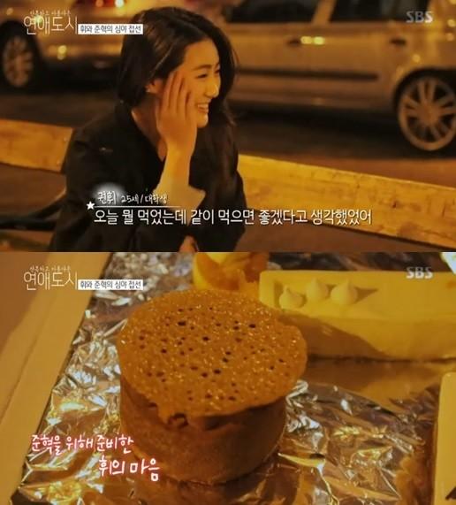 SBS '잔혹하고 아름다운 연애도시'방송화면 캡처