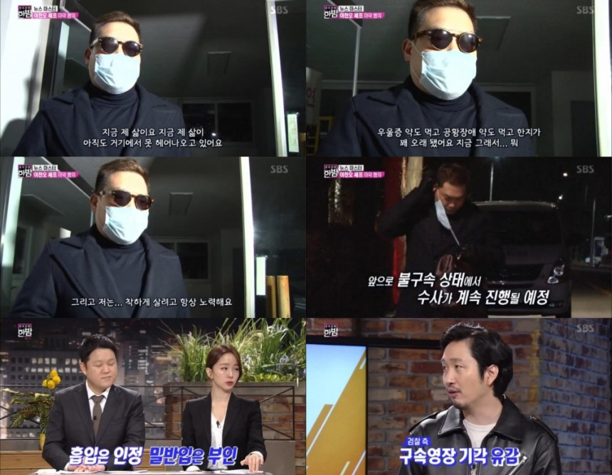 이찬오 / SBS '본격연예 한밤' 방송 캡처