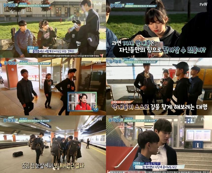 tvN '둥지탈출2'방송캡처