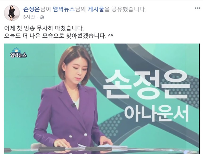 손정은 아나운서 / 손정은 아나운서 페이스북 캡처