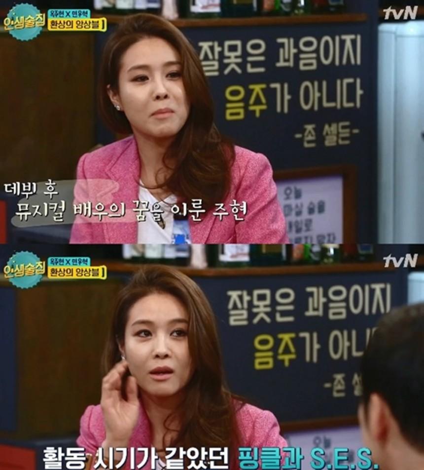 옥주현/ tvN 인생술집