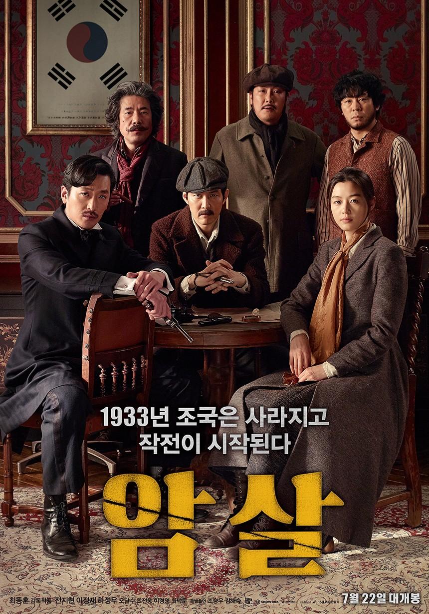 영화 '암살' 포스터 / 네이버