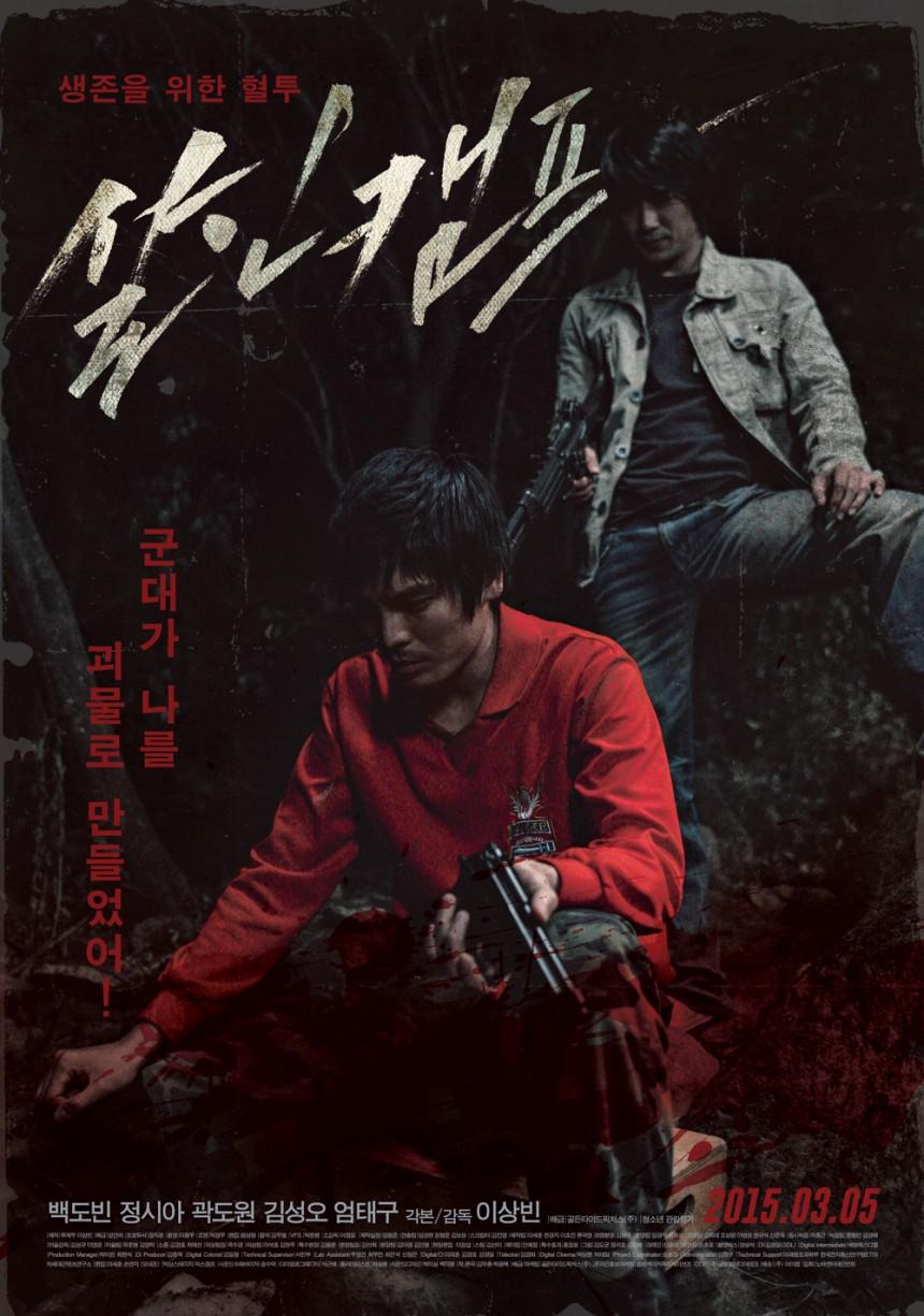 영화 '살인캠프' 메인 포스터