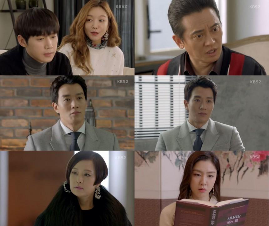 KBS2 '흑기사'방송캡처