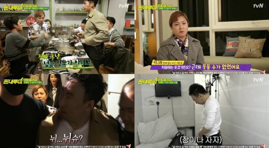 tvN '짠내투어' 방송화면 캡처