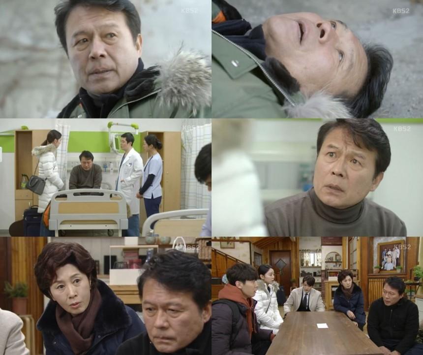 KBS2 '황금빛 내인생'방송캡처