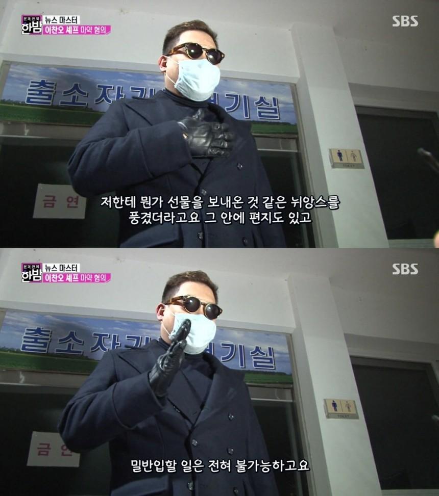 이찬오 셰프 / SBS '본격연예 한밤' 방송 캡처