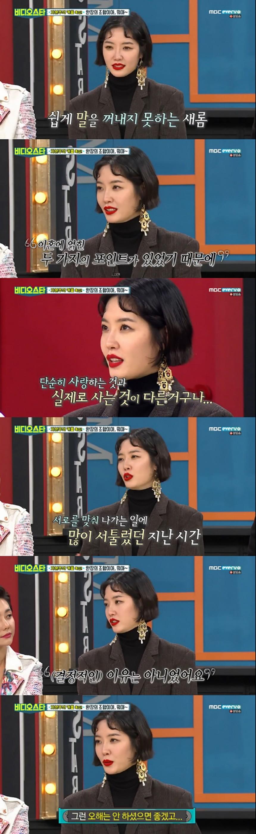 김새롬 / MBC every1 '비디오스타' 방송 캡처