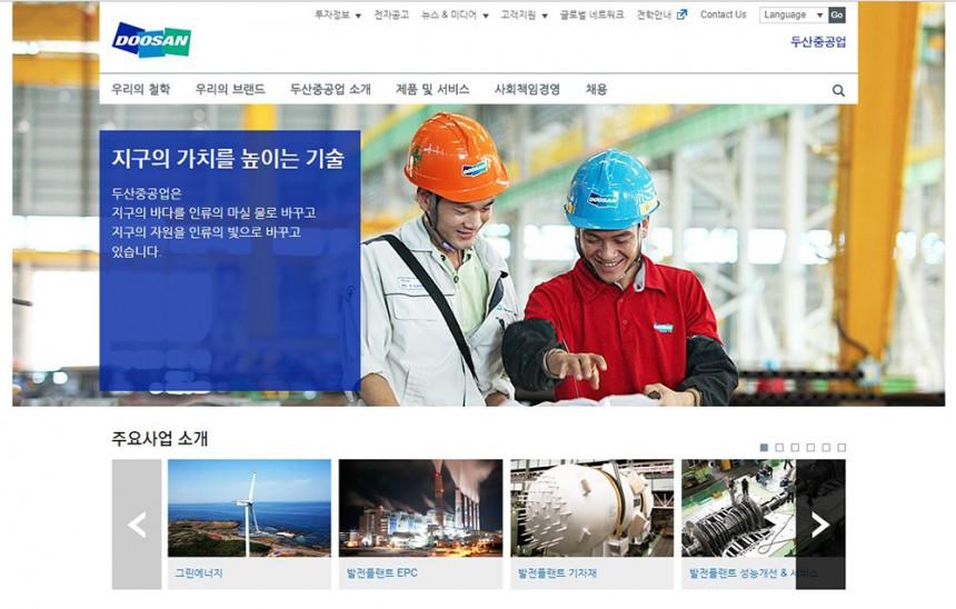 두산중공업 홈페이지 캡처