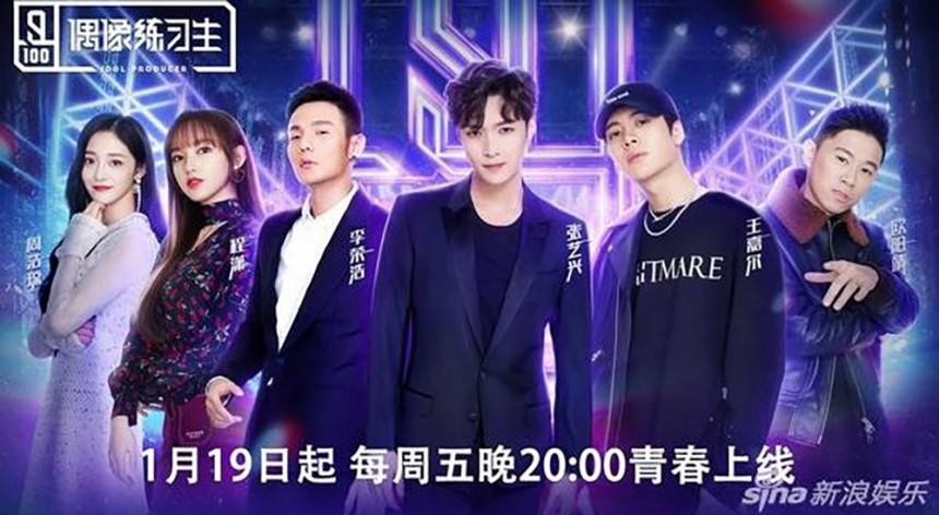 '아이돌 연습생' 포스터 / 중국 시나 뉴스