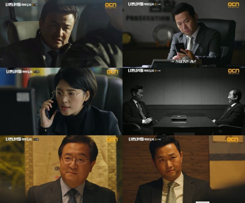 OCN '나쁜 녀석들'방송캡처
