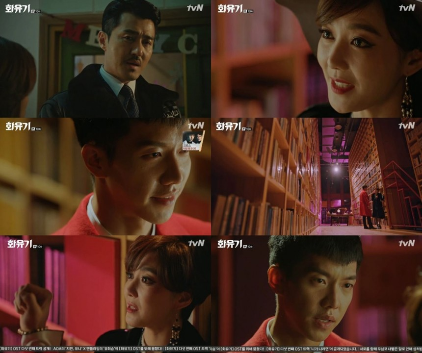 tvN '화유기'방송캡처