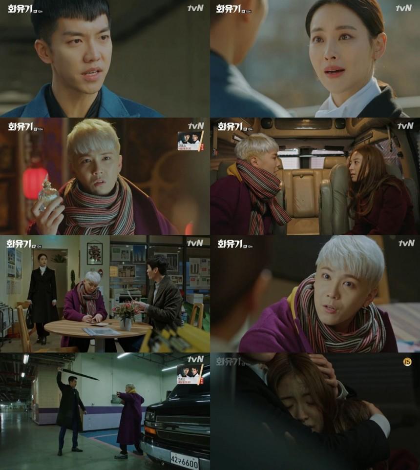 tvN'화유기'방송캡처