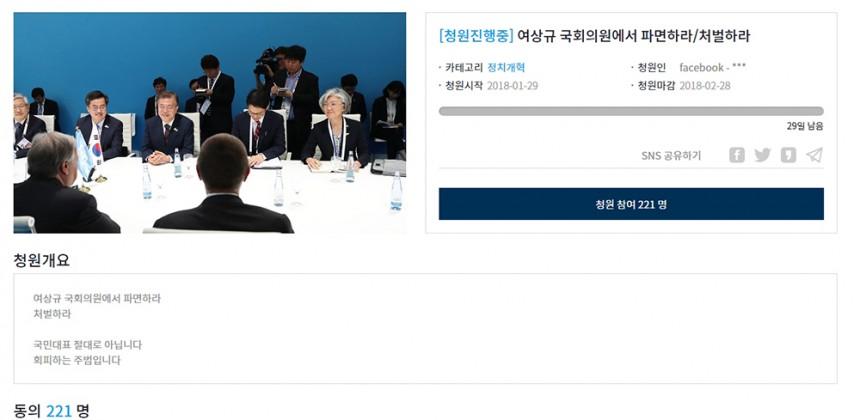 여상규 / 청와대 국민청원 홈페이지