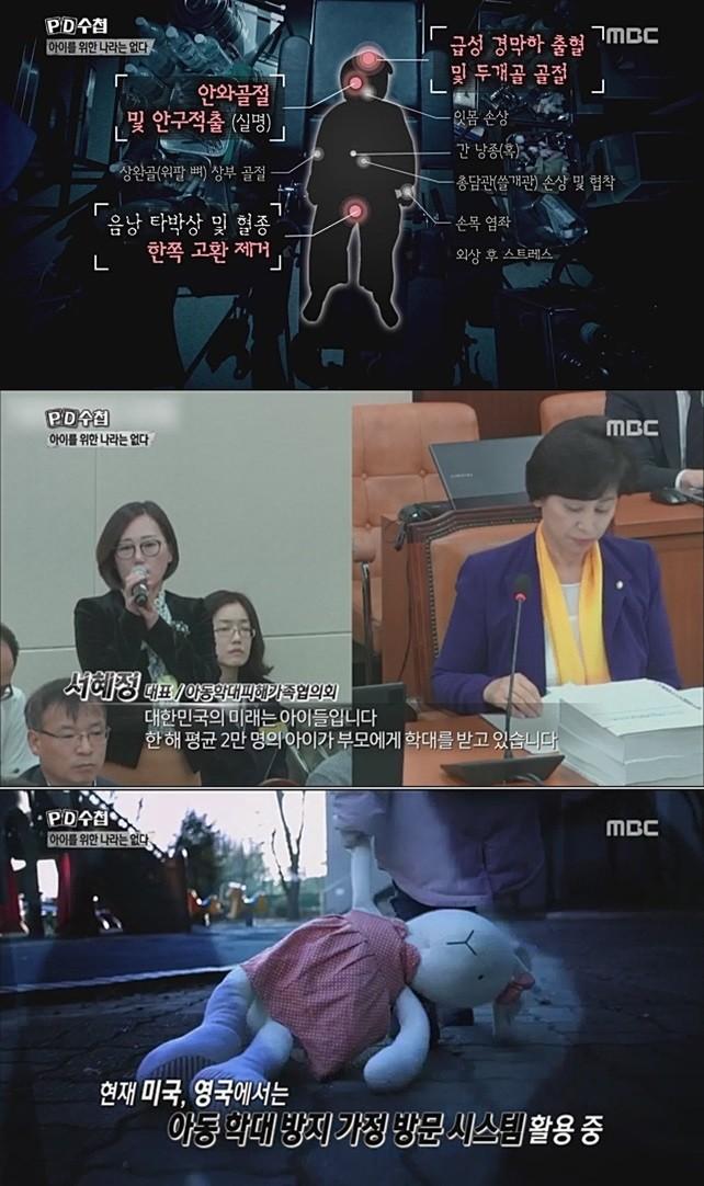MBC 'PD수첩'