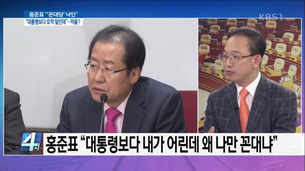 KBS1 '4시 뉴스집중' 방송 캡처