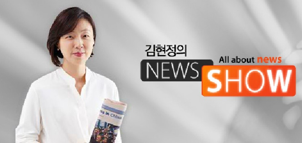 CBS '김현정 뉴스쇼' 홈페이지 캡쳐