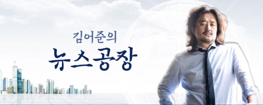 tbs '김어준의 뉴스공장' 홈페이지 캡쳐