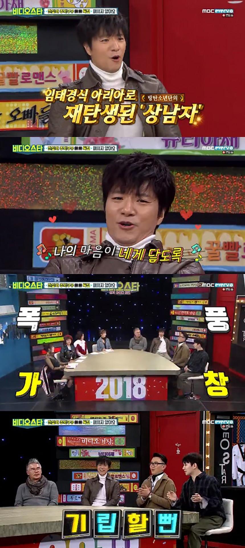 임태경 / MBC every1 '비디오스타' 방송 캡처