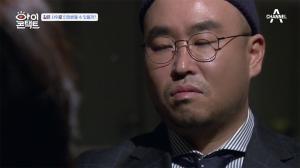 '아이콘택트' 리쌍 길, 결혼 했지만 사위로 인정받지 못한 까닭?…'방송 통해 근황 전해' #아이콘택트 #리쌍 #길