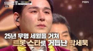 [종합] '보이스트롯' 우승자 박세욱 '눈물', 김다현