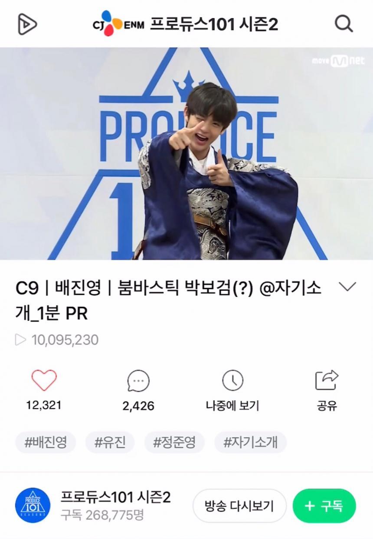 네이버 TV 프로듀스 101 시즌 2 & # 39; 배진영 비디오 녹화 / C9 엔터테인먼트