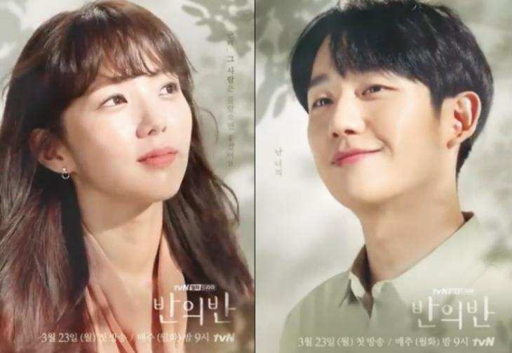 """설렘 치사량""""…드라마 '반의 반' 정해인-채수빈, 무빙포스터 공개 ..."""