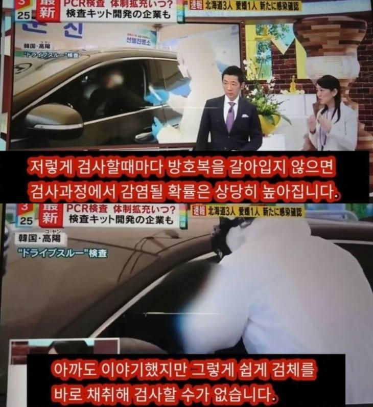 일본 코로나 드라이브스루 방송 이미지 검색결과
